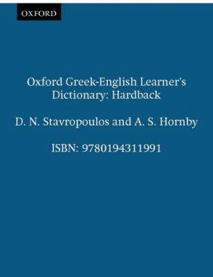 Oxford Greek English Learner's Dictionary