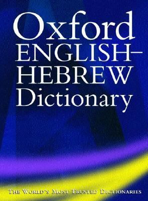Oxford English-Hebrew Dictionary