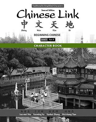 Character Book for Chinese Link: Beginning Chinese, Traditional and Simplified Level 1/Part 1
