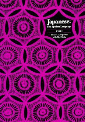 Japanese The Spoken Language, Part II