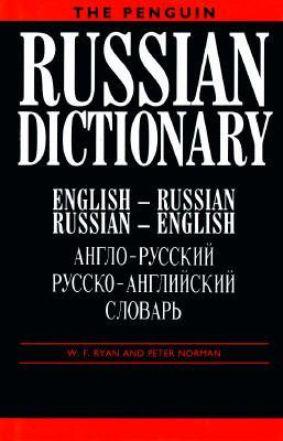 Penguin Russian Dictionary: English-Russian, Russian-English