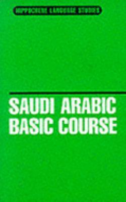 Saudi Arabic Basic Course
