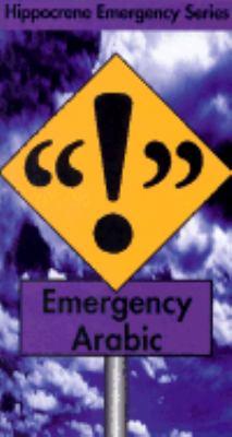 Emergency Arabic Mahmoud Gaafar