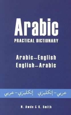 Arabic Practical Dictionary Arabic-English English-Arabic