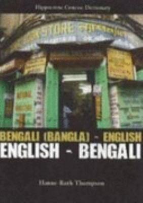 Bengali Concise Dictionary