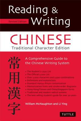 Reading and Writing Chinese A Guide to the Chinese Writing System