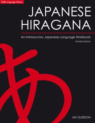 Writing Hiragana An Introductory Japanese Language Workbook