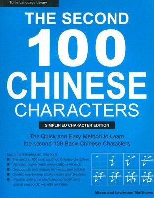 Second 100 Chinese Characters Simplified Character