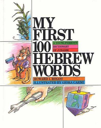 My First 100 Hebrew Words: A Young Person's Dictionary of Judaism