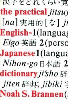 Practical Japanese-English Dictionary