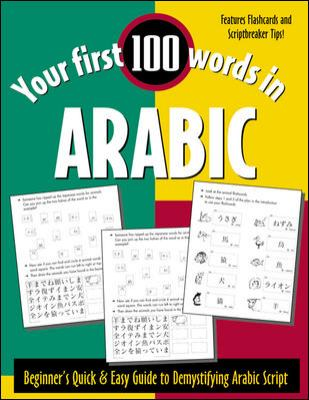 Your First 100 Words in Arabic Beginner's Quick & Easy Guide to Demystifying Arabic Script
