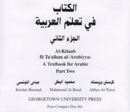Al-Kitaab fii Ta'allum al-'Arabiyya with 4 compact disc set: Part three