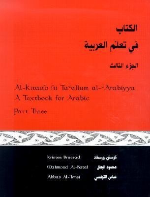 Al-Kitaab Fii Tacallum Al-Carabiyya A Textbook for Arabic