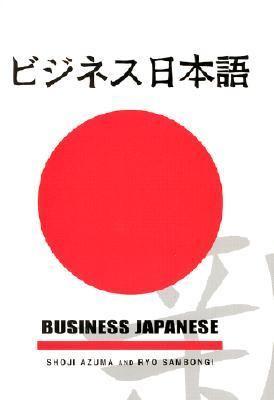 Business Japanese