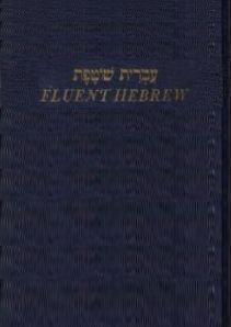 Fluent Hebrew