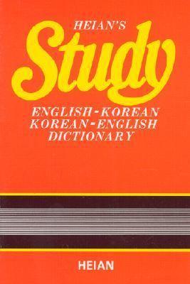 Heian's Study English-Korean - Korean-English Dictionary