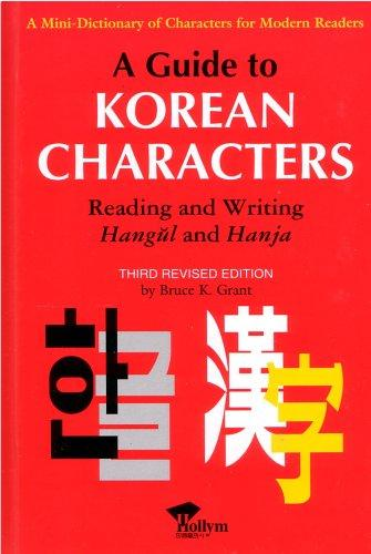 A Guide To Korean Characters: Reading and Writing Hangul and Hanja (A Mini Dictionary of Characters for Modern Readers)