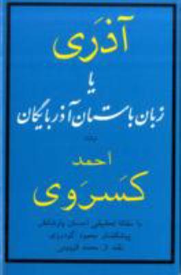 Azari, Ya Zaban Bastan Azarbaygan Azari  Or the National Language of Azarbaijan