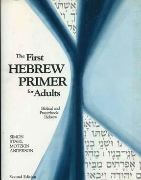 The First Hebrew Primer for Adults Second Edition