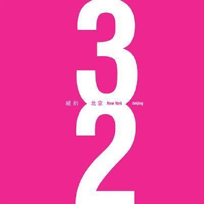 32 New York/Beijing