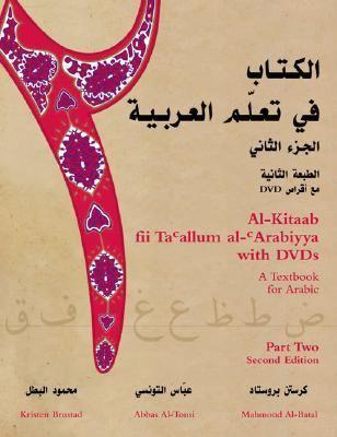 Al-Kitaab fii Ta<SUP>c</SUP>allum al-<SUP>c</SUP>Arabiyya with DVDs, Second Edition: Al-Kitaab fii Ta'allum al-'Arabiyya with DVDs: A Textbook for ... Two, Second Edition (Part 2) (Arabic Edition)