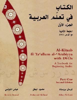 Al-Kitaab fii Ta <SUP>c</SUP>allum al-<SUP>c</SUP>Arabiyya with DVDs, Second Edition: Al-Kitaab fii Ta'allum al-'Arabiyya with DVDs: A Textbook for ... Part One Second Edition (Arabic Edition)