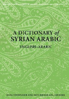 Dictionary of Syrian Arabic English-Arabic