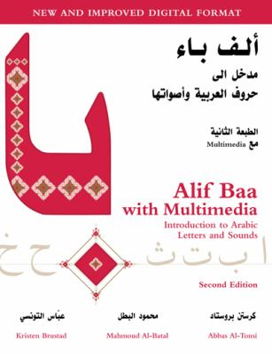 Alif Baa With Multimedia: Introduction to Arabic Letters and Sounds (Arabic Edition)