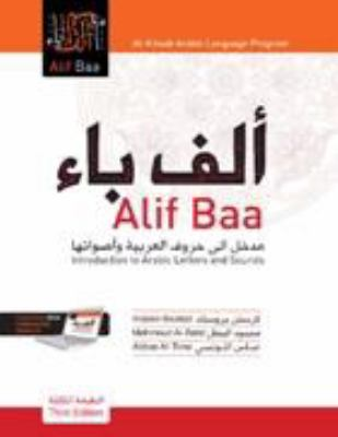 Alif Baa, Third Edition: Alif Baa: Introduction to Arabic Letters and Sounds (Arabic Edition)