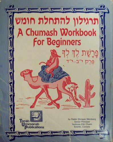 Targilon for Haschalas Chumash: A Chumash Workbook for Beginners - For Parshas Lech L'cha, Chapters 12-14