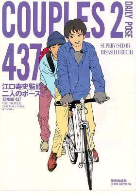 Couples: Basic Pose 437, Vol. 2