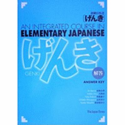 japanese course for teachers in elementary Course work must include a methods course in teaching physical education at the elementary level a minimum of 9 upper level semester hours in physical education is required 0158: teacher, foreign language elementary school/spanish (fles).