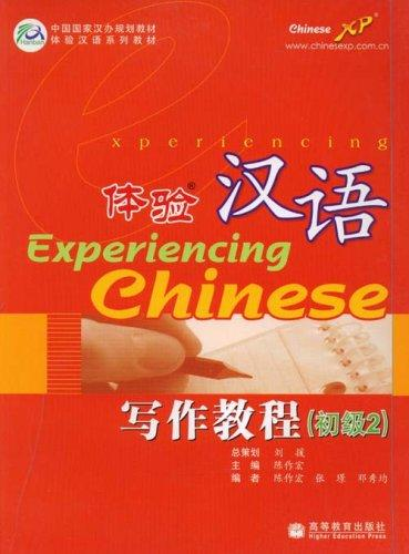 Experiencing Chinese Writing Course - Elementary 2 (English and Chinese Edition)