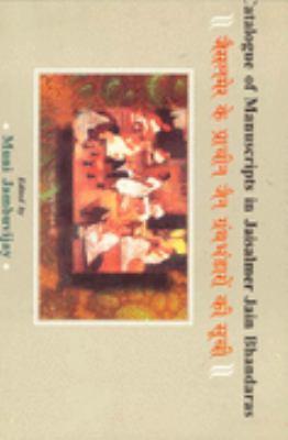 Catalogue of Manuscripts in Jaisalmer Jain Bhandaras
