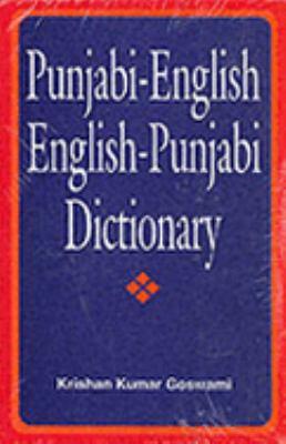 Paanjaabai-Acngrezai, Acngrezai-Paanjaabai Kosha Punjabi-English, English Punjabi Dictionary