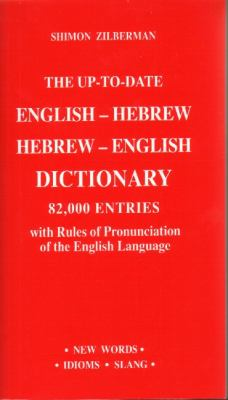 Up-To-Date English-Hebrew Dictionary With Rules of Pronunciation of the English Language  82,000 Entries