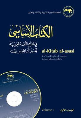 al-Kitab al-asasi A Basic Course for Teaching Arabic to Non-Native Speakers, Vol I