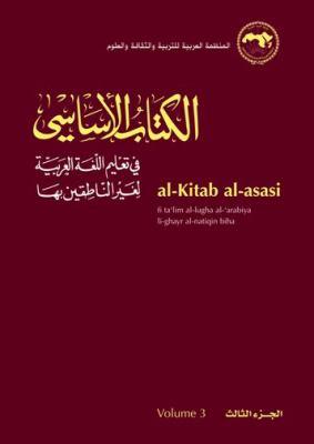 al-Kitab al-asasi A Basic Course for Teaching Arabic to Non-Native Speakers, Volume III