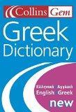 Collins Gem Greek Dictionary Grek, English English, Greek