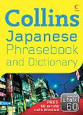 Collins Japanese Phrasebook and Dictionary (Collins Gem)