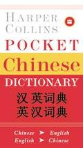 Harpercollins Pocket Chinese Dictionary English/Chinses Chinese/English