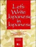 Let's Write Japanese in Japanese