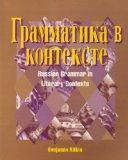 Grammatika B Kontekcte Russian Grammar in Literary Contexts