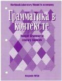 Grammatika V Kontekste Systematizing Russian in Literary and Nonl Texts