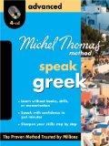 Michel Thomas Method: Speak Greek (English and Greek Edition)