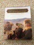 Introducing Cultural Anthropology Third Edition