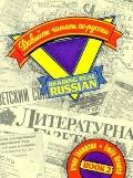 Reading Real Russian/Dabaume Wmang No-Pyccku, Book2