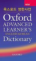 Oxford Advanced Learner's Dictionary English/Korean
