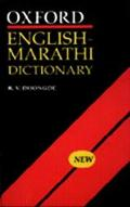 Oxford English-Marathi Dictionary