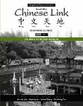 Student Activities Manual for  Chinese Link: Beginning Chinese, Simplified Character Version Level 1/Part 1